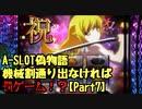 【設定1だが】A-SLOT偽物語 機械割通り出なければ罰ゲームPart7【まだやれる】