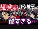 【鬼殺の剣】韓国で制作された『鬼滅の刃』のパクリゲームをゆっくり実況