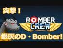 【BomberCrew】突撃! 銀灰のD・Bomber! #1