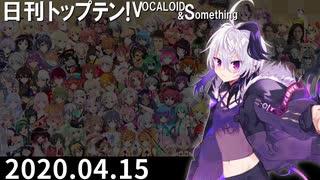 日刊トップテン!VOCALOID&something【日刊ぼかさん2020.04.15】