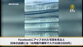 産地偽装はアルかニダ・日本で売ってる「台湾マスク」、全部危険な中国製