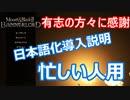 【Mount&Blade2】忙しい人のための日本語化MOD導入方法【字幕説明】