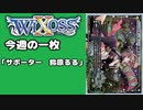 【WIXOSS】今週の一枚「サポーター 鈴原るる」#36
