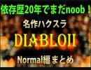 【diablo2 実況Normal編まとめ】依存歴20年でまだnoob! 名作ハクスラ、ディアブロ2の深淵にドハマり中!