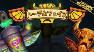 【HearthStone】ハースストーン で 遊ぼうぜ!part18【ゆかマキ】