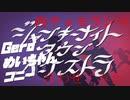 【肉チョモランマ】ジャンキーナイトタウンオーケストラ 合わせてみた【Gero×めいちゃん×コニー】