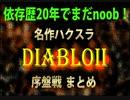 【diablo2 実況序盤戦まとめ】依存歴20年でまだnoob! 名作ハクスラ、ディアブロ2の深淵にドハマり中!