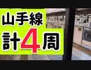 短期バイトの旅【6日目】