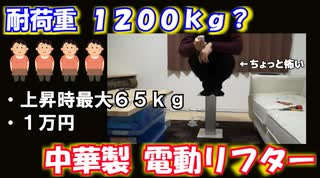 【レビュー】耐荷重1200kg?中華製電動リフターを検証してみた
