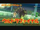 【ポケモンUSUM】伝説!ウルトラファイナル対戦動画#2