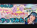 """【プリパラ】ドロシーの中の人が""""オールアイドル パーフェクトステージ!""""やってみた!part.1【実況】"""