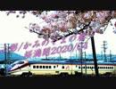おうちでお花見しませんか?【かみのやまの桜 2020/04】