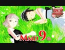 【MMD】君がそばにいるように~赤肩モデル9周年~【アイマス】