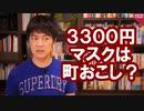 池上彰さん「朝日の3300円マスクは町おこし」【サンデイブレイク155】