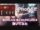 iPhoneギターでμ'sの「僕らのLIVE 君とのLIFE」イントロを弾いてみた