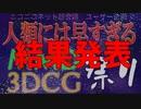 人類には早すぎるMMD3DCG祭り結果発表!