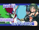 【東北姉妹のロックマンX5】ゼロ編part53