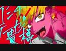 【チェンソーマン】アンチテーゼ貴様【手描き】