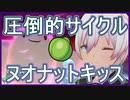 【ポケモン剣盾】ヌオナットキッス圧倒的サイクル力【ランクマッチ】
