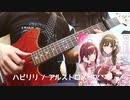 【シャニマス】「ハピリリ」ギター1本で弾いてみた