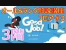 GOOD JOB!ガチ勢によるオールS解説講座 #3