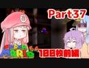 【マリオ64】1日64秒しかゲームできない茜ちゃん実況 37日目