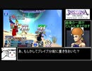 【DFFOO】2話_きあらんルフェニア【ゆっくり実況】