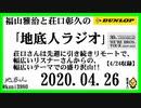 福山雅治と荘口彰久の「地底人ラジオ」  2020.04.26