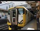 【走行音】特急新宿さざなみ 館山→新宿【E257系500番台】