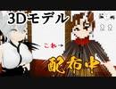 【3Dモデル】烏丸ゆんの式神配布【VTuber】