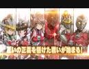 【戦姫絶唱シンフォギアXD UNLIMITED】ULTRAMANコラボイベント「弾ける光と正義の賛歌」PV