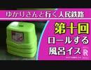 ゆかりさんと行く人民鉄路#10「ロールする風呂イス」【VOICEROID旅行】