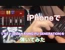 iPhoneギターでASIAN KUNG FU GENERATIONの「リライト」イントロを弾いてみた