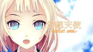 【ONE】幻想天使 -FANTASY ANGEL-【オリジナル】