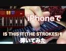 iPhoneギターでTHE STROKESの「IS THIS IT」1番パートを弾いてみた