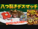 【ポケモンカード】レアが出なければベイブレードで八つ裂きにされるデスマッチ!!
