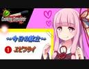 【Cooking Simulator】3分経つと強制終了!!#1【ボイスロイド実況】