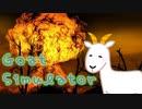 【ゲーム実況】Goat Simulator(2020-04-26)【村瀬巴】