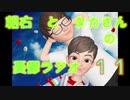 【朝右とタカさんの憂鬱ラジオ 第11回】(最終回!?)