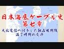 日本海底ケーブル史 第七章