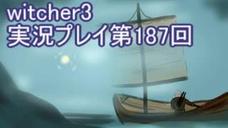 探し人を求めてwitcher3実況プレイ第187回
