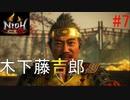【仁王2】VS木下藤吉郎【PART7】