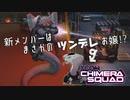 【XCOM/新作】ハードコア+アイアンマン縛り!敗北は次の糧に【ChimeraSquad】#3