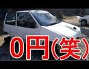 車をタダ0円でもらいました(笑) アルトワークス 軽自動車最強 スズキ