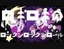 【手描きカービィ】星のカービィでロキ