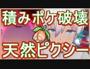 【ポケモン剣盾】ヌオーとトゲキッスを足して2で割ったポケモンピクシー 【ランクマッチ】