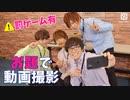 【3rd#4】罰ゲームあり?!動画撮影会【K4カンパニー】