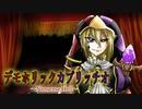 【ジェディーのテーマ2】デモホリックカプリッチオ~Nonsense Hell【オリジナル】