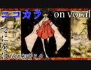 【ニコカラ】怪異物ノ怪音楽箱【on vocal】
