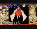 【ニコカラ】怪異物ノ怪音楽箱【off vocal】
